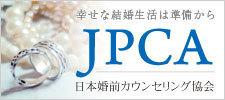 一般社団法人日本婚前カウンセリング協会