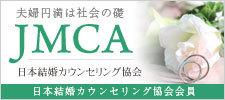 一般社団法人 日本結婚カウンセリング協会