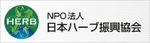 ハーブ協会バナー(婚前カウンセリング協会様用).jpg